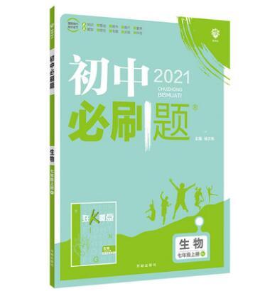 2021初中必刷题生物七年级上册RJ