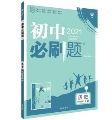2021初中必刷题历史九年级上册RJ