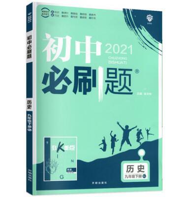 2021初中必刷题历史九年级下册RJ