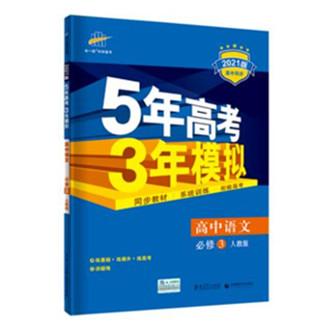 2020版高中同步5年高考3年模拟:高中语文必修5 人教版