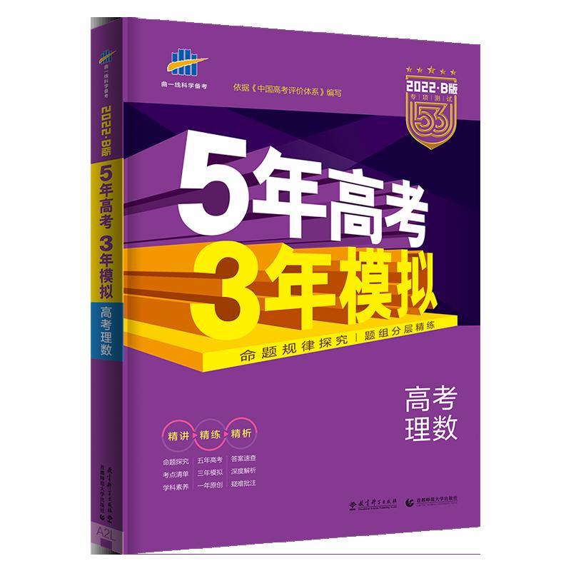 2021・B版专项测试五年高考三年模拟高考理数