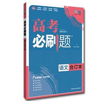 2018新版高考必刷题语文合订本
