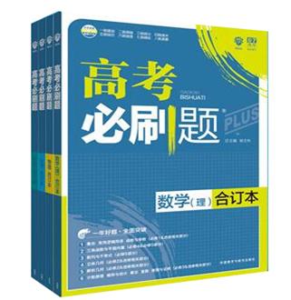 2018新版高考必刷题(理数/物/化/生)合订本理综全套4本