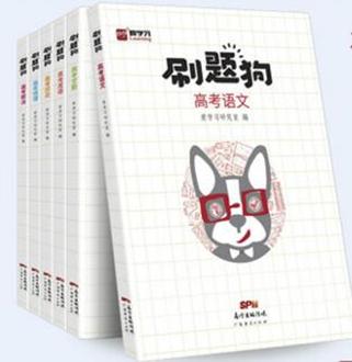 2018高考《刷题狗:高考文科全套6本》(文/数/英/历/地/政)