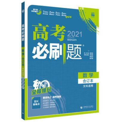2020高考必刷题:数学(理)+物理+生物+化学(共4本)