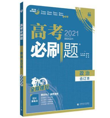 2020高考必刷题:地理+历史+政治(共3本)