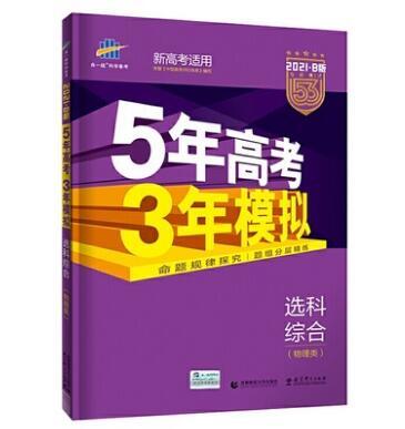 2021・B版专项测试五年高考三年模拟(新高考适用)选考综合(物理类)