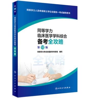 同等学力人员申请硕士学位全国统一考试辅导用书:同等学力临床医学学科综合备考全攻略(第12版)