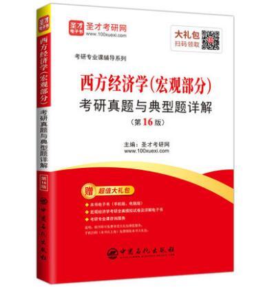 西方经济学(宏观部分)+(微观部分) 考研真题与典型题详解(第15版)(共2本)