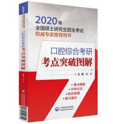 2020年全国硕士研究生招生考试权威专家推荐用书:口腔综合考研 考点突破图解