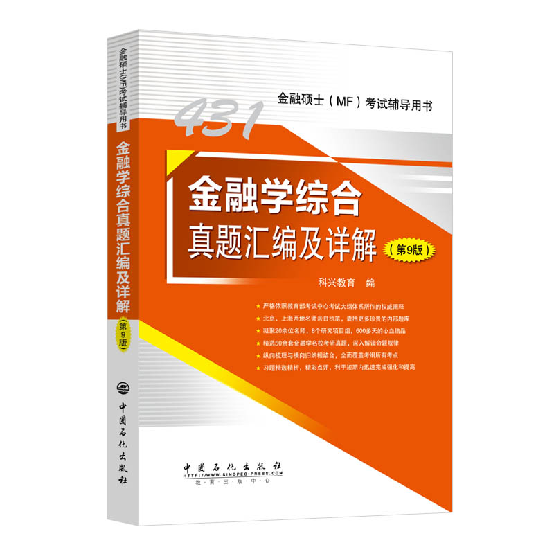 金融硕士(MF)考试辅导用书:金融学综合真题汇编及详解(第7版)