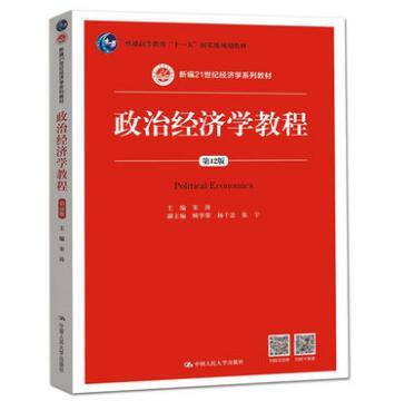 政治经济学教程(第12版)