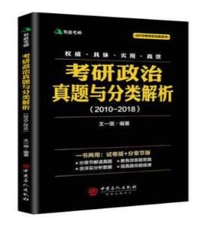考研政治黑宝书:考研政治真题与分类解析(2010-2018)