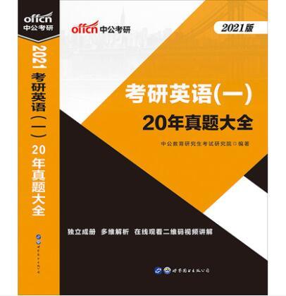 2013年 全国硕士研究生入学统一考试英语(一)考试 非英语专业