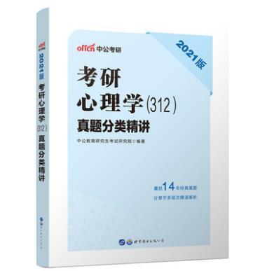 2021版考研心理学(312)真题分类精讲