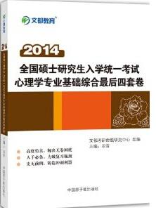 2014 全国硕士研究生入学统一考试:心理学专业基础综合最后4套卷