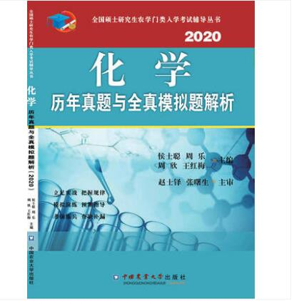 【预售下月发货】2020全国硕士研究生农学门类入学考试辅导丛书:化学历年真题与全真模拟题解析