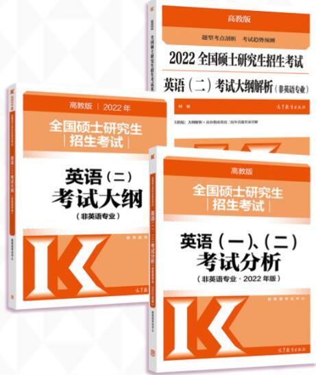 2022考研英语二套装:大纲+大纲解析+考试分析(全三册)
