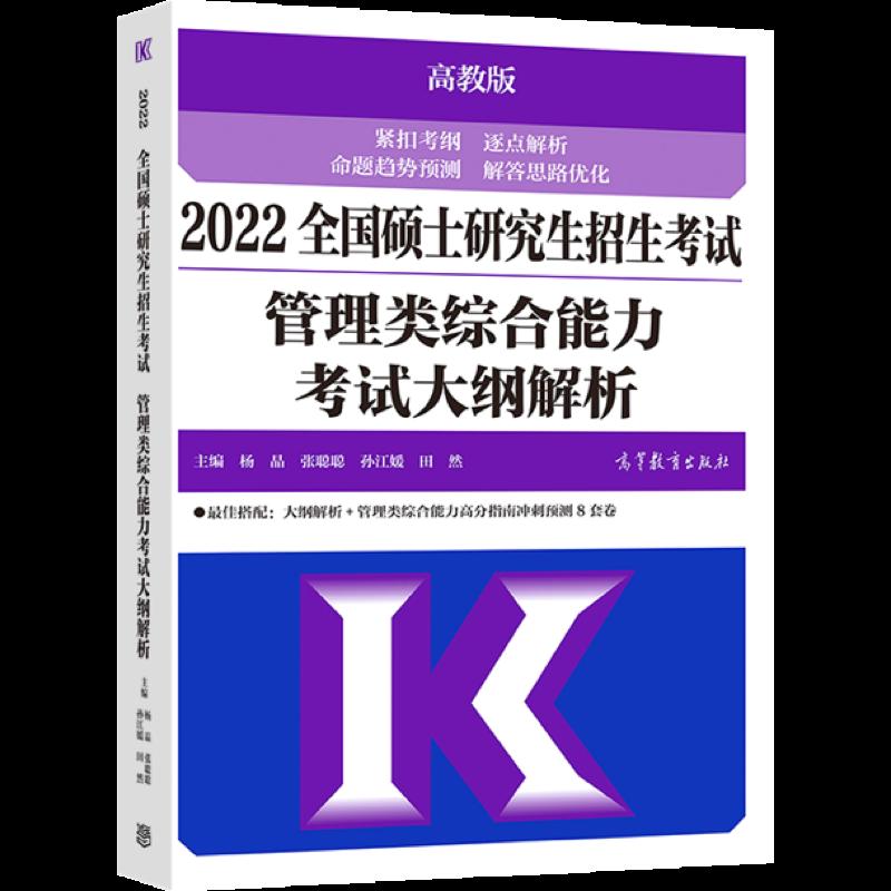2021全国硕士研究生招生考试管理类专业学位联考综合能力考试大纲解析