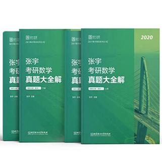2020张宇考研数学真题大全解(数学二)(共4本)