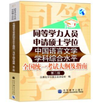 同等学力人员申请硕士学位中国语言文学学科综合水平全国统一考试大纲及指南(第二版)