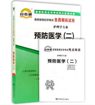 高等教育自学考试全真模拟试卷:护理学专业 预防医学(二)(课程代码:03200)