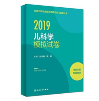2019全国卫生专业技术资格考试习题集丛书:儿科学模拟试卷(中级)