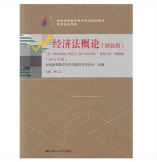 书名:全国高等教育自学考试指定教材:经济法概论(财经类)课程代码00043