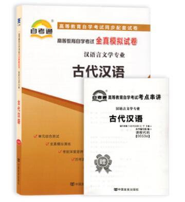 高等教育自学考试全真模拟试卷:汉语言文学专业 古代汉语(课程代码:00536)