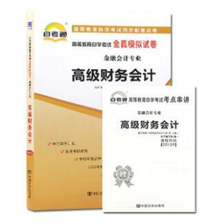 高等教育自学考试全真模拟试卷:金融会计专业 高级财务会计(课程代码:00159)