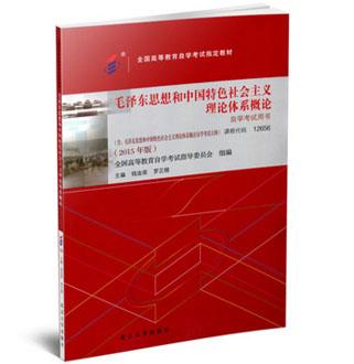 全国高等教育自学考试指定教材:毛泽东思想和中国特色社会主义理论体系概论・课程代码12656