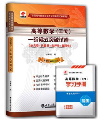 """2009年""""梦想成真""""系列丛书应试指南--经济法基础"""