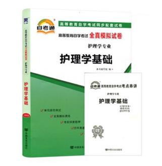 高等教育自学考试全真模拟试卷:护理学专业 护理学基础(课程代码:02997)