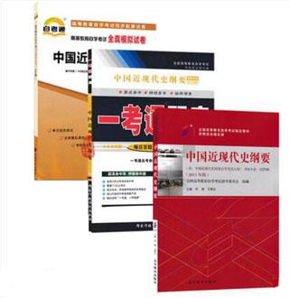 中国近代史纲要(共3本)