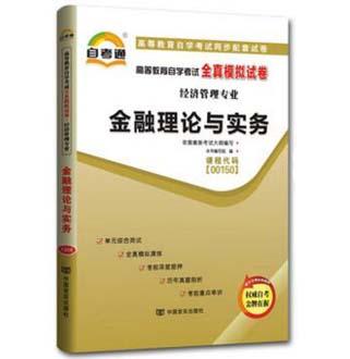 高等教育自学考试全真模拟试卷:经济管理专业金融理论与实务00150