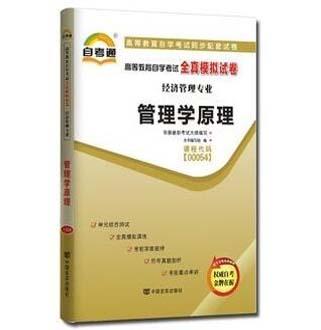 高等教育自学考试全真模拟试卷:经济管理专业管理学原理00054