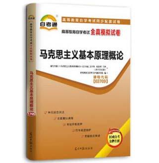 高等教育自学考试全真模拟试卷:马克思主义基本原理概论03709