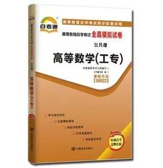 高等教育自学考试全真模拟试卷:公共课高等数学(工专)00022