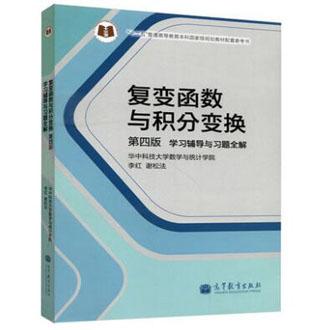 """""""十二五""""普通高等教育本科国家级规划教材配套参考书:复变函数与积分变换 第四版"""