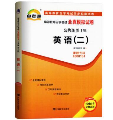 高等教育自学考试全真模拟试卷:公共课 英语(二)(课程代码:00015)