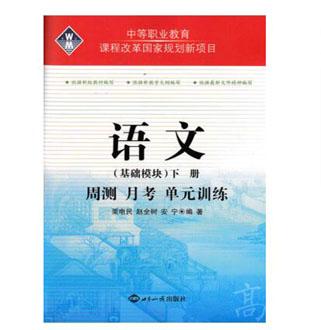 中等职业教育课程改革国家规划新项目:语文(基础模块)下册