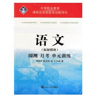 中等职业教育课程改革国家规划新项目:语文(拓展模块)