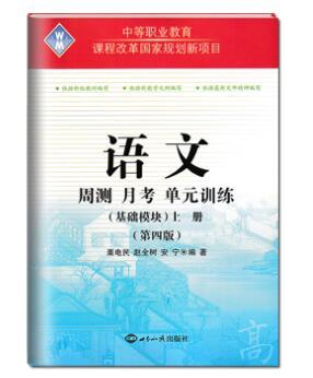 中等职业教育课程改革国家规划新项目:语文(基础模块)上册