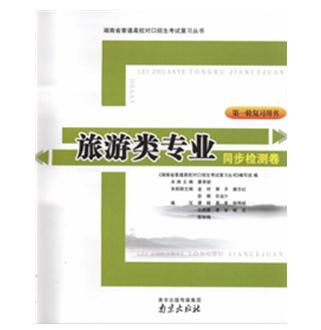 湖南省普通高校对口招生考试复习丛书第一轮复习用书:旅游类专业同步检测卷