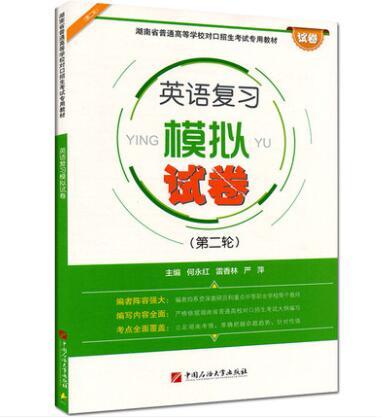 湖南省普通高等学校对口招生考试专用教材:英语复习模拟试卷(第二轮)