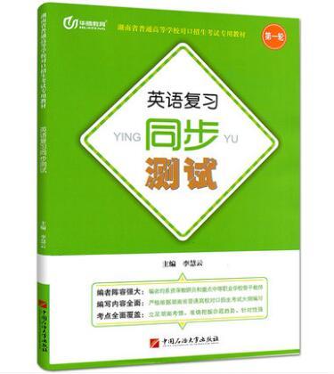 湖南省普通高等学校对口招生考试专用教材(第一轮):英语复习同步测试