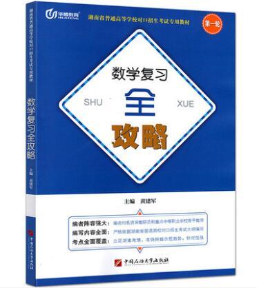 湖南省普通高等学校对口招生考试专用教材(第一轮):数学复习全攻略