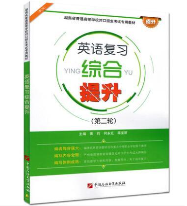 湖南省普通高等学校对口招生考试专用教材:英语复习综合提升(第二轮)