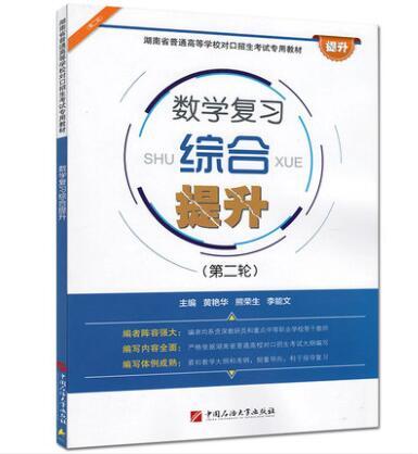 湖南省普通高等学校对口招生考试专用教材:数学复习综合提升(第二轮)
