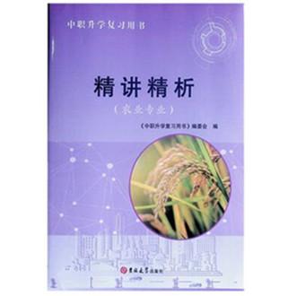 中职升学复习用书:精讲精析(农业专业)